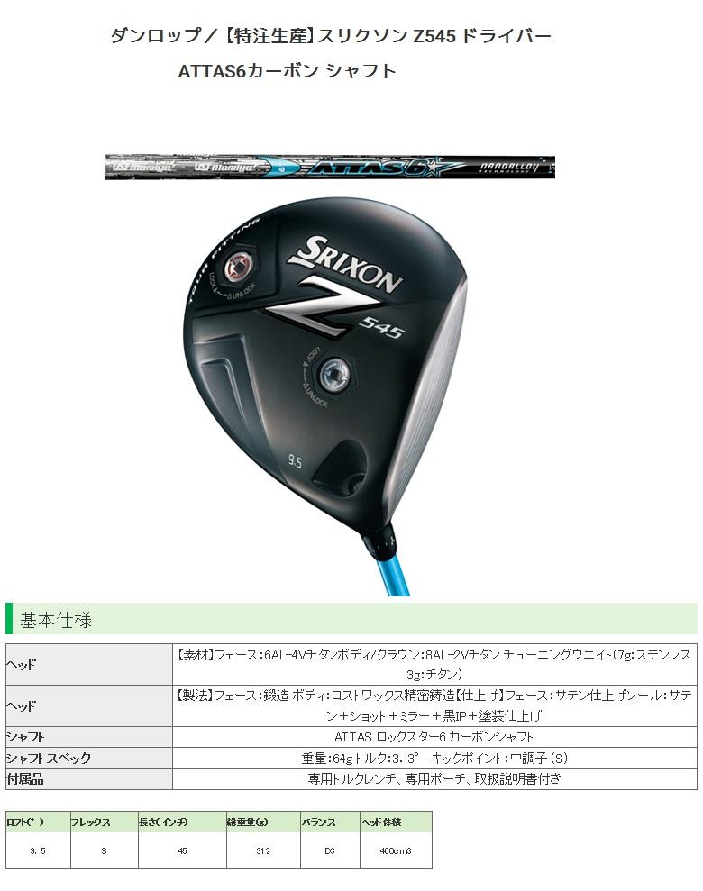 ダンロップ/ 【特注生産】スリクソン Z545 ドライバー ATTAS6カーボンシャフト