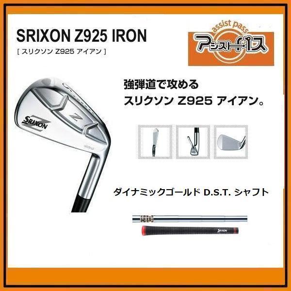 2012年モデル ダンロップ スリクソンZ-925 アイアン6本セット(#5~#9.PW) ダイナミックゴールドD.S.Tシャフト SRIXON