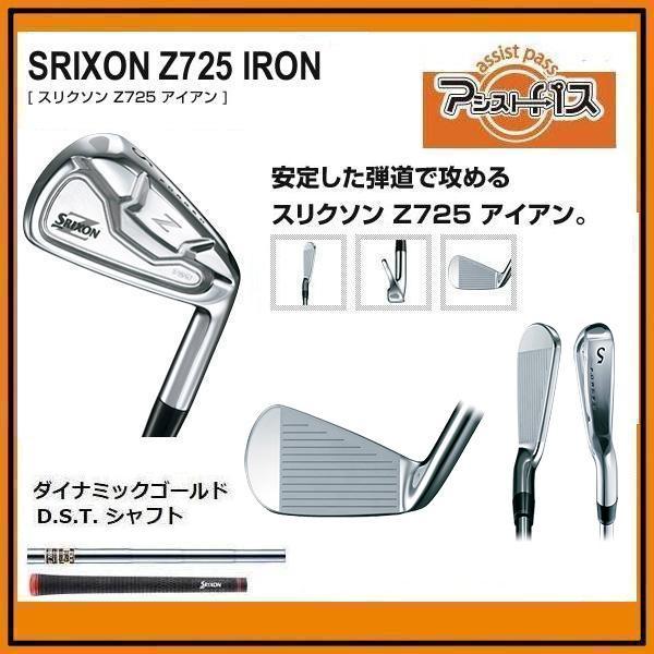 2012年モデル ダンロップ スリクソンZ-725 アイアン6本セット(#5~#9.PW) ダイナミックゴールドD.S.Tシャフト SRIXON