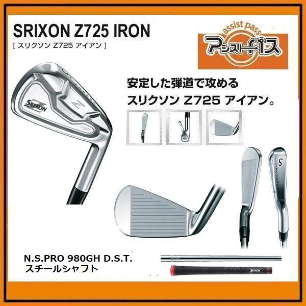 2012年モデル ダンロップ スリクソンZ-725 アイアン6本セット(#5~#9.PW) N.S.PRO 980GH D.S.T.スチールシャフト SRIXON