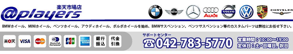 アットプレイヤーズ楽天市場店:BMWホイール アウディやベンツ等輸入ホイールの販売なら@プレイヤーズ