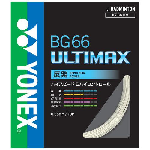 ヨネックス BG66アルティマックス BG66 ULTIMAX 200m ロール ロールガット バドミントン ガット ストリングス バドミントンガット BG66UM-2 430 メタリックホワイト