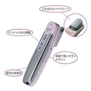 【送料無料】アクアパフEX イオン導入器