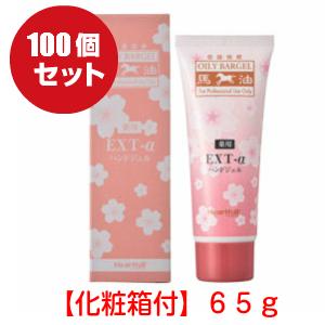 【送料無料】(100本セット)薬用オイリーバージェルEXT-α 65g(医薬部外品)