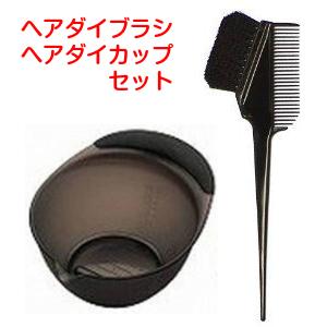 ヘアカラー 縮毛矯正の必需品 価格 交渉 ハイクオリティ 送料無料 お得なセットにしました SANBI ヘアダイブラシ TBG ヘアダイカップ K-60 セット ブラック