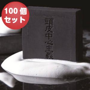 【送料無料】頭皮中心主義 洗髪石鹸 100個セット♪