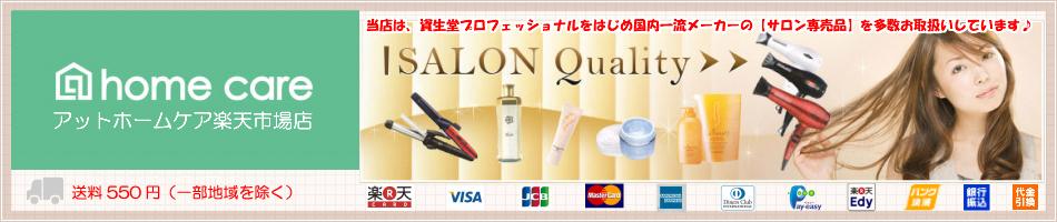 アットホームケア楽天市場店:サロン専売品をお求めやすい価格でご提供いたします。