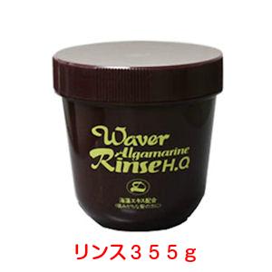 海藻エキス配合の髪に優しいリンスです お洒落 豪華な ウェーバー アルグマリーンリンス 355g