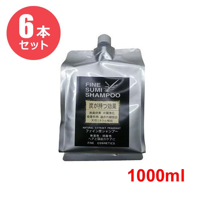 【送料無料/お得な6本セット】ファイン 炭シャンプー 1000ml リフィル(詰替用)