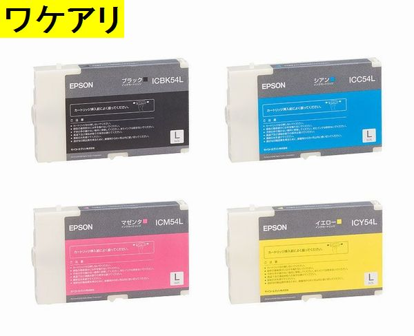 EPSON IC4CL54L 【訳あり】【純正品】【箱なし】3036◇4 エプソン IC4CL54L IC54L系 4色セット ( ICBK54l,ICC54L,ICM54L,ICY54L ) 純正インクカートリッジEPSON純正インク エプソン純正インク