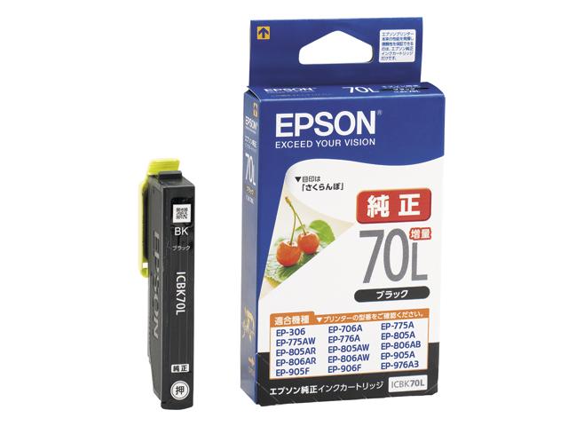 ネコポス便選択可 EPSON ICBK70L 【新品】【純正品】1111◆ エプソン ICBK70L ブラック 純正インクカートリッジ EPSON純正インク エプソン純正インク