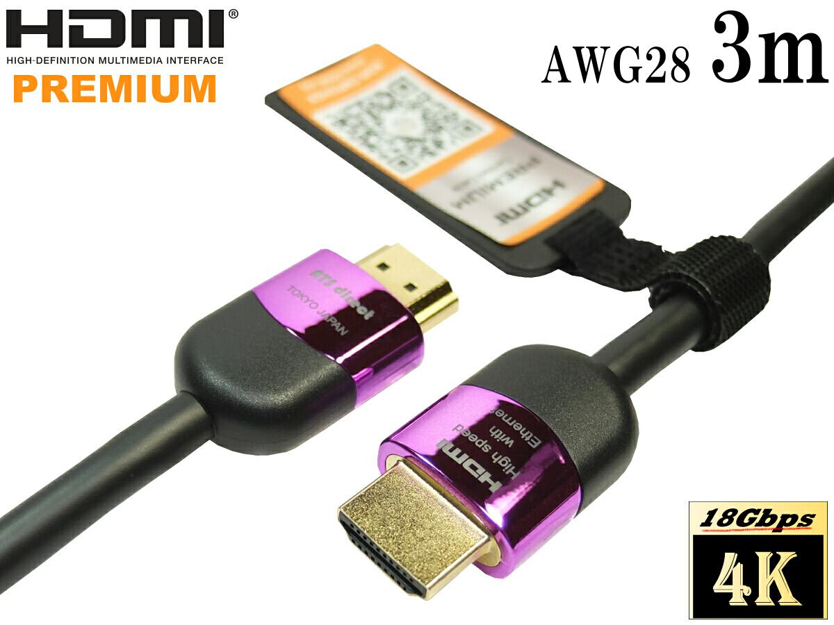 18Gbps HDR対応 Premium HDMI認証品 4K2K 60P 4.4.4 24bit 18Gbps HDR HDMI2.0対応 プレミアムハイスピード HDMIケーブル 3m High speed with ethernet【AWG28】★ネコポス送料無料★