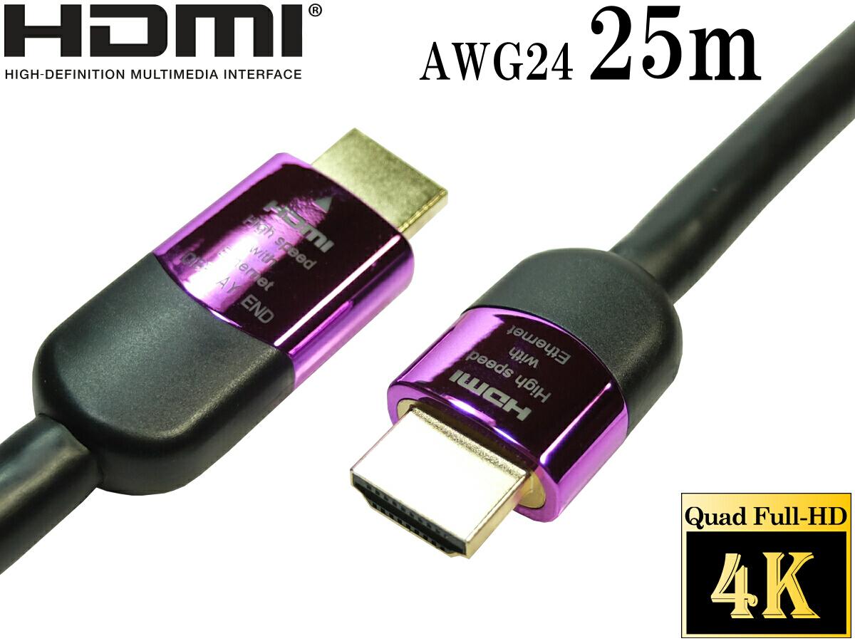 ハイグレード 4K2K 60p 4.2.0動作保証 アクティブイコライザー式 HDMIケーブル 25m High speed with ethernet