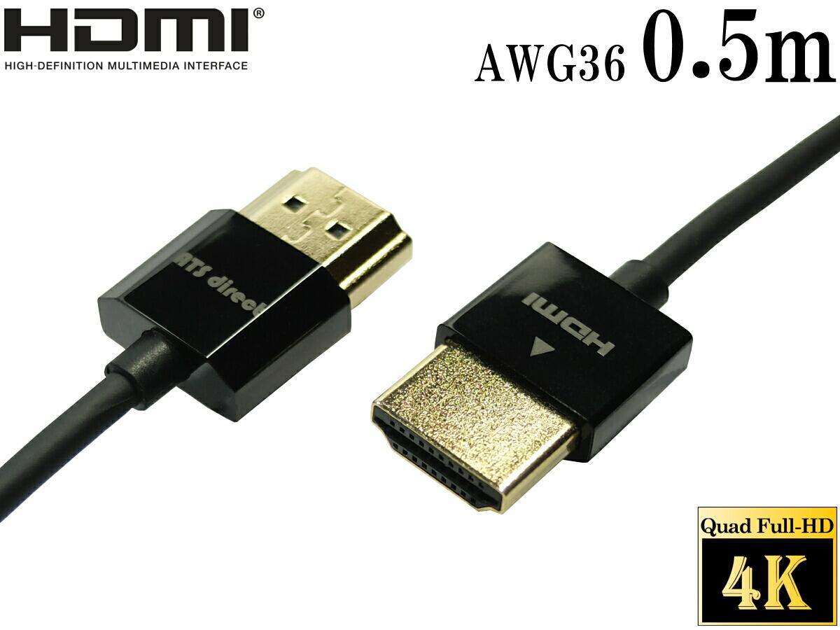 4K2K 再販ご予約限定送料無料 3D対応 極細ケーブル径3.1mm 再再販 プラグ部 16.2mm 13.8mm 6.8mm ネコポス送料無料 60p スーパースリム ハイスピードイーサネット HDMIケーブル 4.4.4対応 0282 0.5m