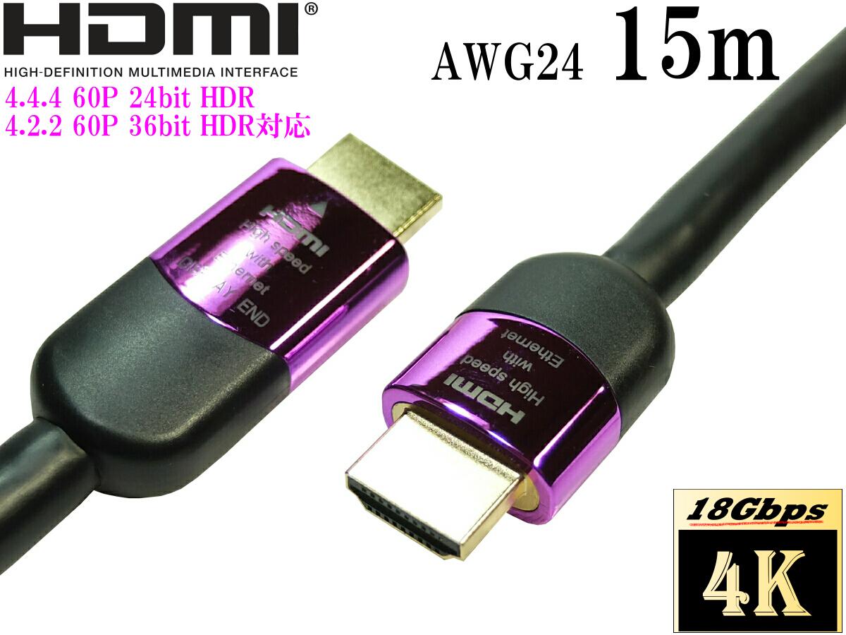 第4世代リピーターIC搭載 4K2K 4.2.2 60P 36bitも対応 ハイグレード 4K2K 60p 4.4.4 24bit HDR動作保証 アクティブイコライザー式 HDMIケーブル 15m High speed with ethernet