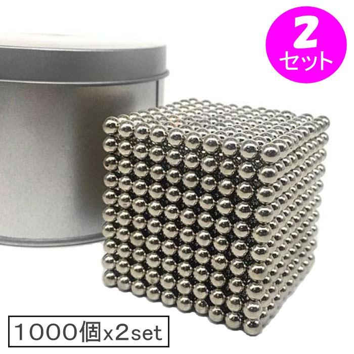 送料無料 税込み 引き出物 マグネットボール 5mm 日本限定 1000個 2セット 強力磁石 知育 おもちゃ シルバー 球型 立体パズル