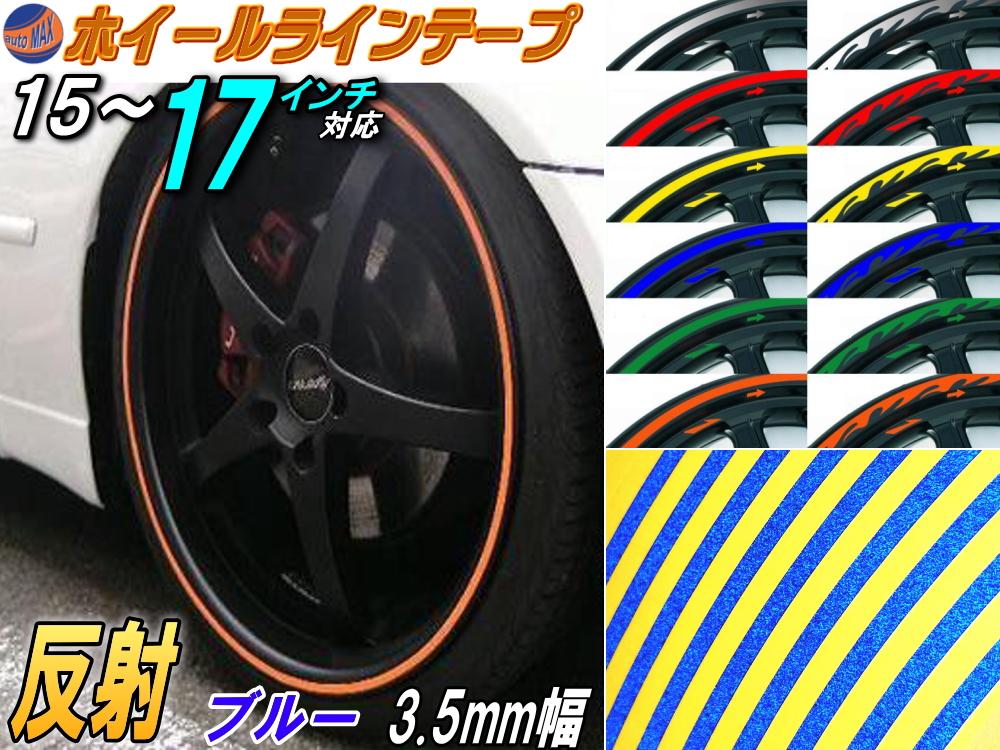 反射タイプ リムステッカー ホイールラインテープ 15インチ 16インチ 17インチ対応 リムライン ホイールテープ ホイールステッカー ラインステッカー リフレクト 店内限界値引き中 セルフラッピング無料 バイク ストレート ブルー 幅3.5mm 車 0.35cm リム 青 反射 直線 リフレクター ギフト 貼り方