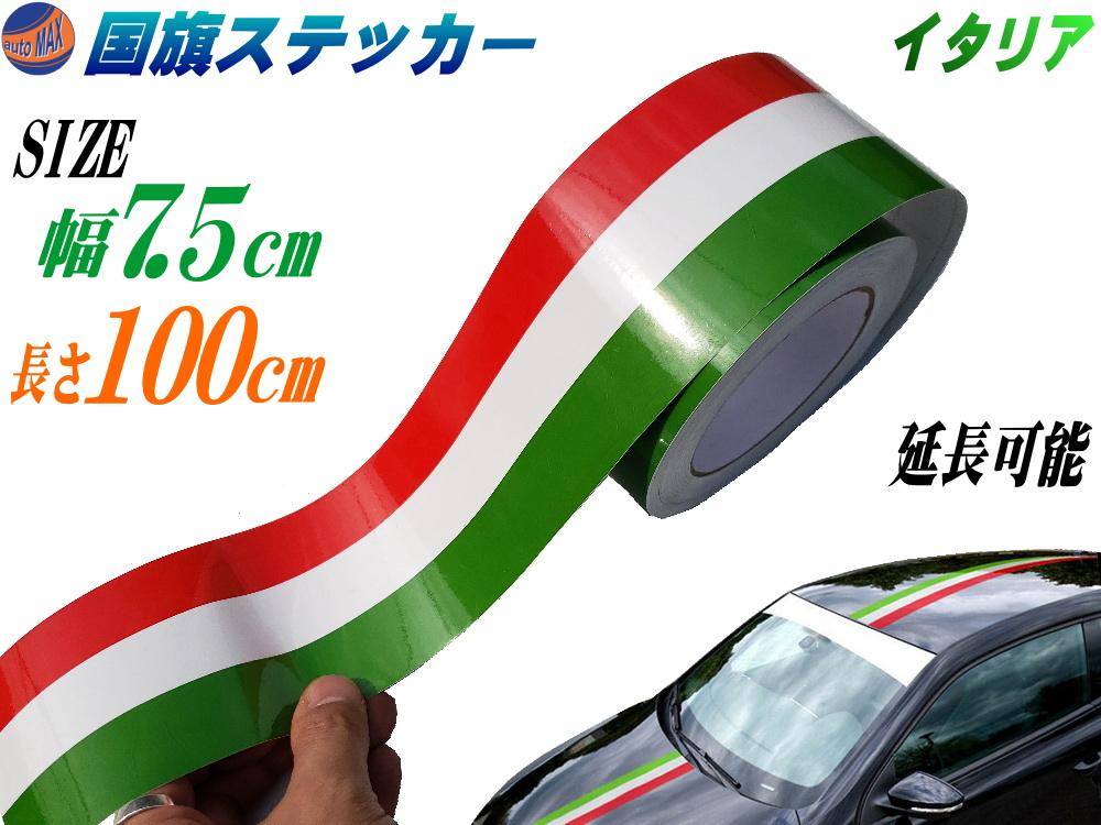国旗ステッカー 延長可能 トリコカラー SALENEW大人気! ラインテープ カッティングシート 3色シール フェンダーステッカー サイドデカール ストライプ ボンネット イタリア 幅7.5cm×100cm 白 緑 ツヤ有 赤 グリーン 艶有り メール便 レッド ホワイト グロスカラー 送料無料 2020 新作 長さ1m
