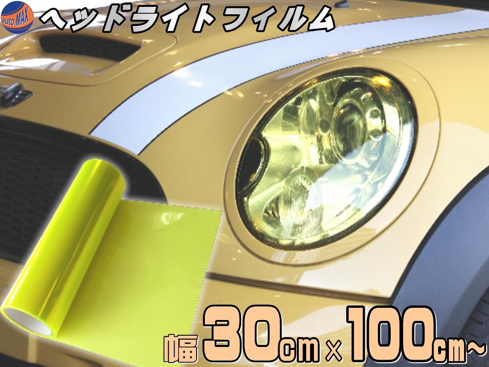 ヘッドライトフィルム カラーフィルム レンズフィルム テールランプやフォグランプ ブレーキランプにも ライトの保護 プロテクションフィルム スモーク シート ヘッドライトフイルム 大 黄 幅30cm×100cm~ 長さ1m ランプ クリア テール アイライン ライト 車 シール バイク フォグランプ 誕生日/お祝い ステッカー シルバーイエロー 40%OFFの激安セール 延長可能 レンズ保護フィルム ウインカー