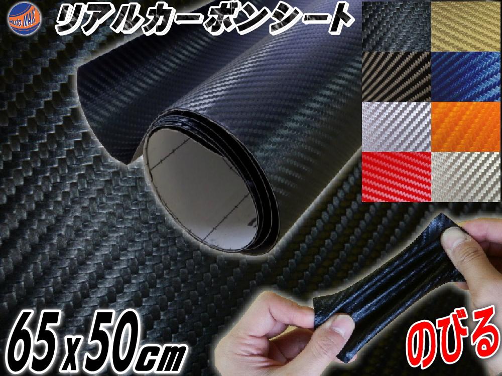 お気にいる 伸びる リアルカーボンシート 糊付き 耐熱 カーボン調シート 3D曲面対応 カッティング可能シート 内装 外装 インテリア ウォールクロス ボンネット ラッピングシート ラッピングフィルム カッティング可能シート状 大注目 貼り方 施工 幅65cm×50cm 3D ブラック 販売 リアルドライカーボン 黒 曲面対応 小 フィルム カーボン 屋外