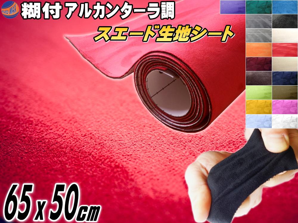 品質に絶対の自信 アルカンターラ調 スエード生地シート 伸びるスエードシート 裏面糊付き 高級 AUTOMAX izumiオリジナル バックスキンルック スエード調ステッカー カッティング可能 シール スエード 小 赤 幅65cm×50cm 伸びる 糊付き 曲面対応 起毛 革 ヌバック 高級な ステッカー スエードシート カッティング可 壁紙 スウェード ウォールクロス 天井 レッド レザー 内装 インテリア 張替