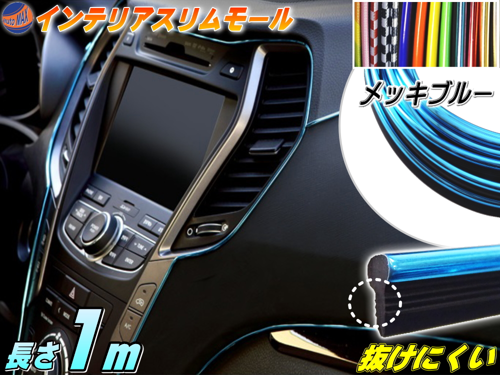 スリムモール リブ付き インテリア マルチ カラーモール ヘラ付き インパネの隙間に挟み込むだけのポイントラインモール 内装 デザイン モール 車内の高級感をアップするスリムモール スリムモール (メッキ青) 1m スカイブルー 100cm リブ付き インテリア マルチ カラーモール ポイント ライン パネル 内装 デザイン モール 隙間 エッジ seiwa (セイワ)製とは違う! 自動車 インパネ メッキモール ダッシュボード