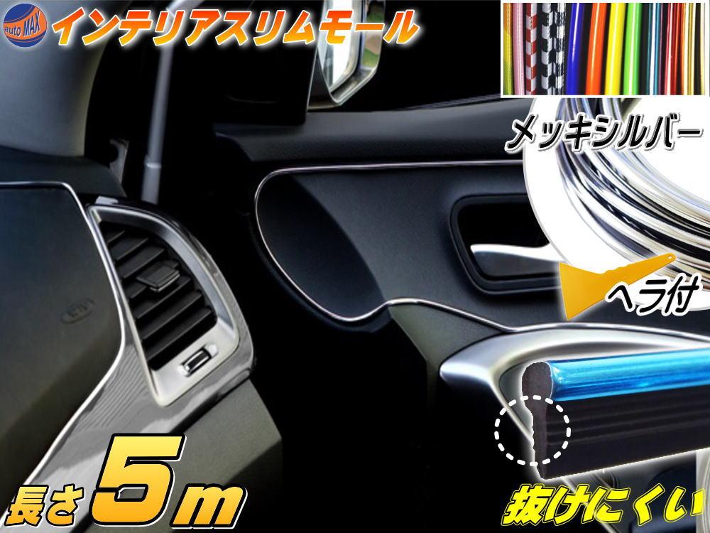スリムモール リブ付き インテリア マルチ カラーモール ヘラ付き インパネの隙間に挟み込むだけのポイントラインモール 内装 デザイン モール 車内の高級感をアップするスリムモール 銀 5m ライン パネル セイワ製とは違う ダッシュボード 隙間 seiwa メッキモール 新発売 エッジ 自動車 ポイント 500cm シルバー インパネ 数量限定