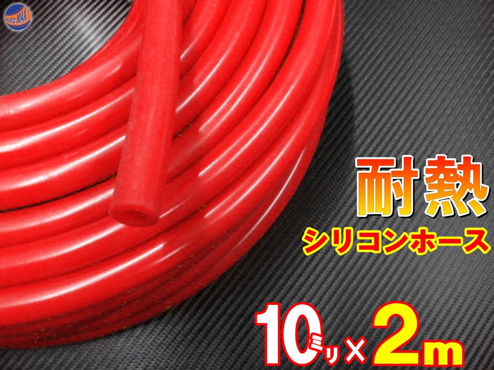 高品質のシリコンを使用した耐熱シリコンホース バキュームホース クーラントホース ラジエーターホースの代用に 耐久性の高い汎用タイプのシリコンホースです シリコン 10mm 赤 2m 新作からSALEアイテム等お得な商品満載 メール便 送料無料 シリコンホース 耐熱 汎用 チューニング 配管 ターボホース クーラント Φ10 直営限定アウトレット ラジエーターホース エンジンホース エアブースト 内径10ミリ シリコンチューブ 切売 レッド ラジエター