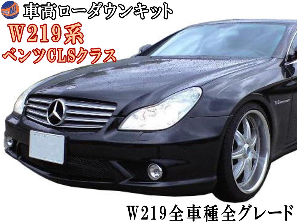 W219ロワリングキット CLSクラス CLS350 CLS500 CLS55AMG CLS63 W211 E320スポーツ E500 E55 E63 純正エアサス車適合 車高調節 前期 後期 対応 簡単取り付け エアサスキット ローダウンキット ロアリングキット シャコタン