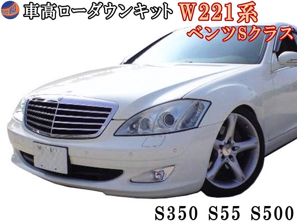 W221ロワリングキット Sクラス S350 S55 S500 純正エアサス車対応 BENZ ベンツ 車高調節 前期 後期 対応 簡単取り付け エアサスキット ローダウンキット 乗り心地は4cmダウン程度まで純正同様 ロアリングキット シャコタン