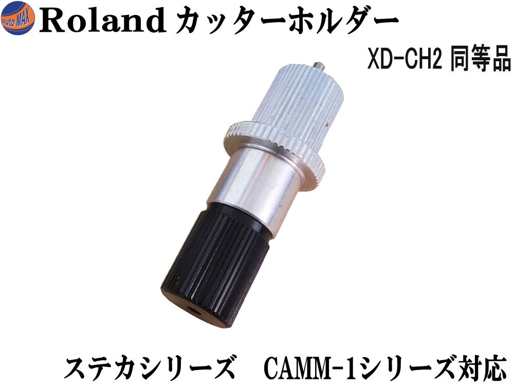 Roland カッターホルダー【商品一覧】ローランド XD-CH2 互換品 純正同等品 アルミ製 刃先突出量調整タイプ カッターホルダー RO-XD-CH2互換 カッティングプロッター プロッタ カッティングマシン用 CAMM-1 DG製品対応 OEM品