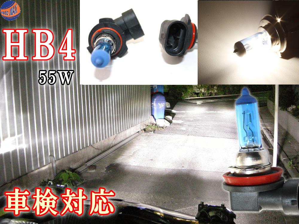 9006 HB4 ハロゲンバルブ 2本1セット 55w 12V対応 商い 4200k相当 車検対応 バルブ交換 LED 必ず形状をご確認下さい ブルーホワイト 検 超特価