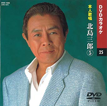 北島三郎 5 DVDカラオケ