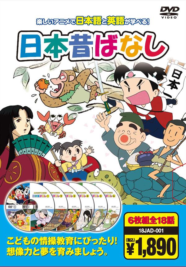 【新品】DVD6枚組 「日本昔ばなし」