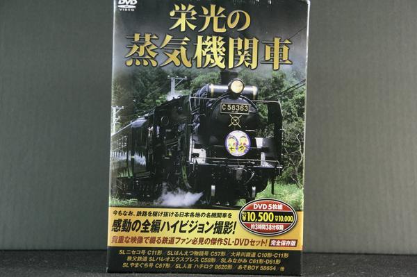 栄光の蒸気機関車(DVD-BOX 5枚組)