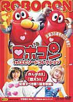 国内送料無料 特撮 ロボコン 新色追加して再販 DVD1stエピソードコレクション