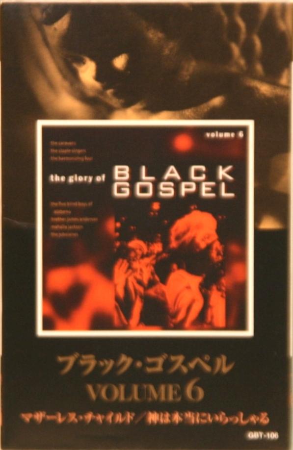 【新品カセットテープ】ブラック・ゴスペルVol.6