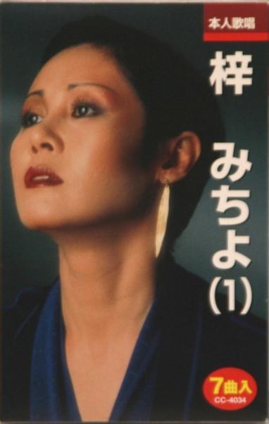 【新品カセットテープ】 梓みちよ(1)