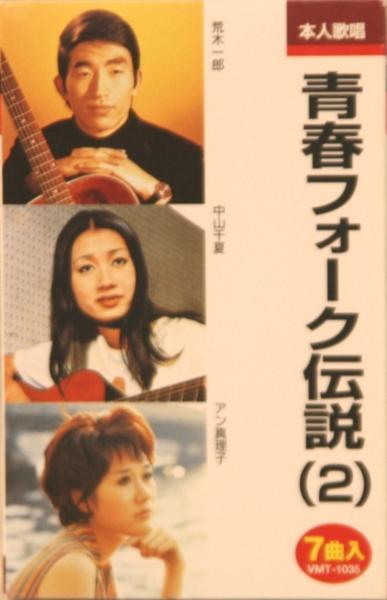 青春フォーク伝説(2)/カセット