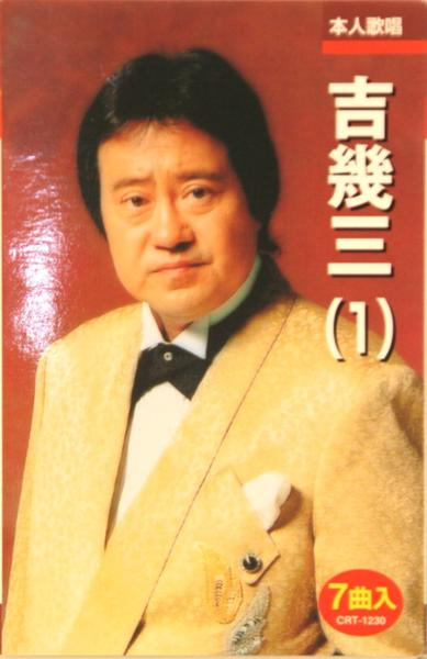 【新品カセットテープ】吉幾三(1)