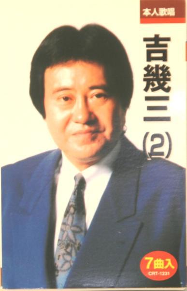 吉幾三(2)/カセット