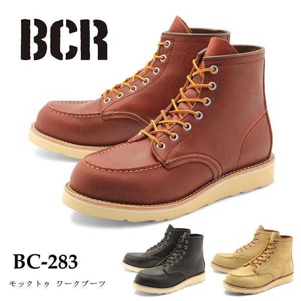 セール BCR ビーシーアール BC-283 リアルレザー モックトゥ ワークブーツ メンズ 天然皮革 送料無料 新生活 人気 引っ越し プレゼント
