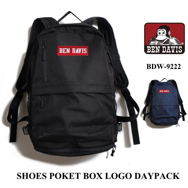 リュック BEN DAVIS ベンデイビス リュックサック BDW-9222 ボックスロゴデイパック (シューズ用ポケット付) SHOES POKET BOX LOGO DAYPACK バックパック トートバック かばん カバン 鞄 送料無料 10倍 新生活 引っ越し プレゼント