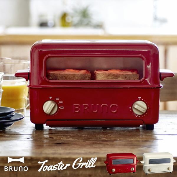 BRUNO ブルーノ キッチン家電 BOE033 トップオープン式トースター&グリル 家電雑貨 キッチン雑貨 調理器具 送料無料 5倍 新生活 母の日 引っ越し プレゼント