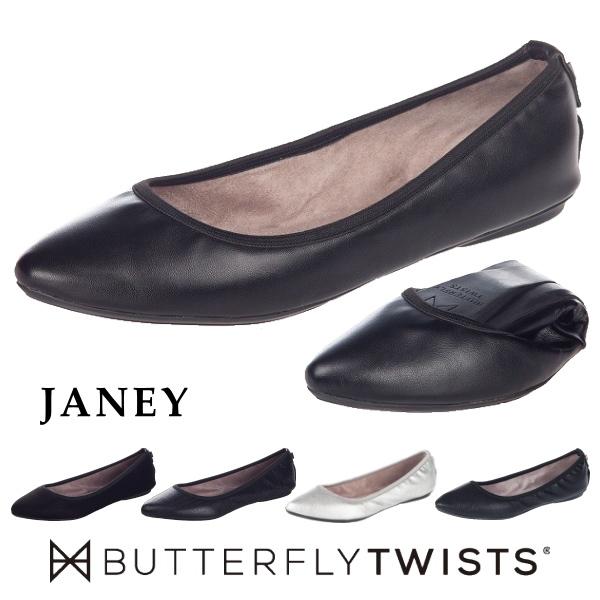 BUTTERFLY TWISTS バタフライツイスト B21013 ジェイニー JANEY フラットシューズ パンプス 折りたたみ 携帯 旅行 トラベル レディース 送料無料 10倍 新生活 ハロウィン 引っ越し プレゼント