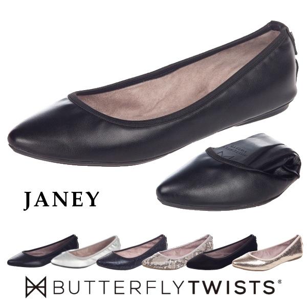 BUTTERFLY TWISTS バタフライツイスト B21013 ジェイニー JANEY フラットシューズ パンプス 折りたたみ 携帯 旅行 トラベル レディース 送料無料 10倍 新生活 バレンタイン 引っ越し プレゼント
