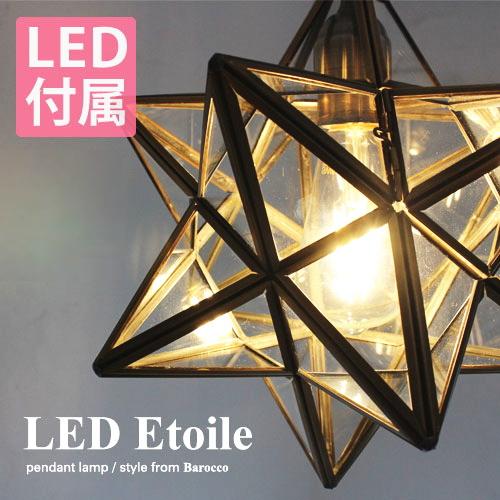 DI CLASSE ディクラッセ Barocco LED エトワール Etoile ペンダントランプ (照明/ライト) (送料無料) 10倍 新生活 バレンタイン 引っ越し プレゼント