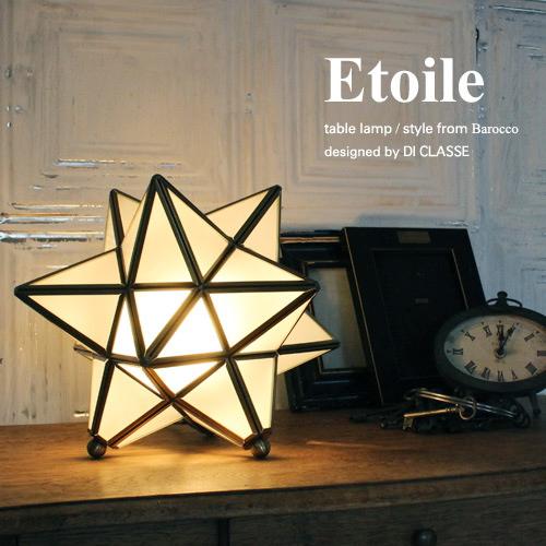 DI CLASSE ディクラッセ Barocco エトワール Etoile テーブルランプ (照明/ライト) (送料無料) 10倍 新生活 クリスマス 引っ越し プレゼント
