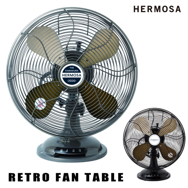 扇風機 HEROMSA ハモサ 生活家電 RF-0119 2020年モデル レトロファン テーブル RETRO FAN TABLE サーキュレーター 空調家電 家電雑貨 空調家電 季節家電 送料無料 10倍 新生活 引っ越し プレゼント