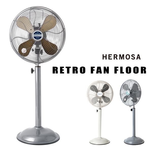 扇風機 HEROMSA ハモサ 生活家電 RF-0219 2020年モデル レトロファン フロア RETRO FAN FLOOR サーキュレーター 空調家電 家電雑貨 空調家電 季節家電 送料無料 10倍 新生活 引っ越し プレゼント